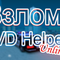 [Crack] MVDHelper Era Unlimited - уникальный помощник для сотрудника МВД